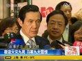 视频:台中夜店大火九死 马英九大震惊