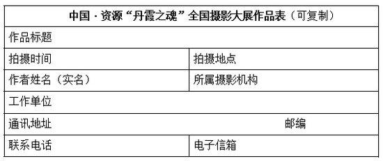 """中国·资源""""丹霞之魂""""全国摄影大展征稿启事"""