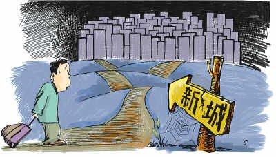 多地新城遭业主抛弃成为空城 房地产泡沫蔓延