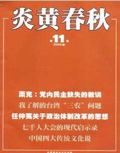 1957年刘少奇欲行两院制 托章伯钧在党外提出