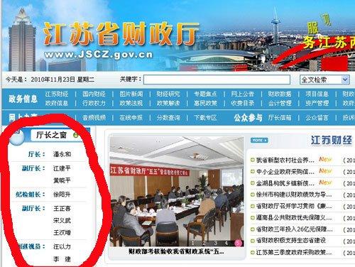 江苏财政厅副厅长张美芳被双规 据称受贿超5000万