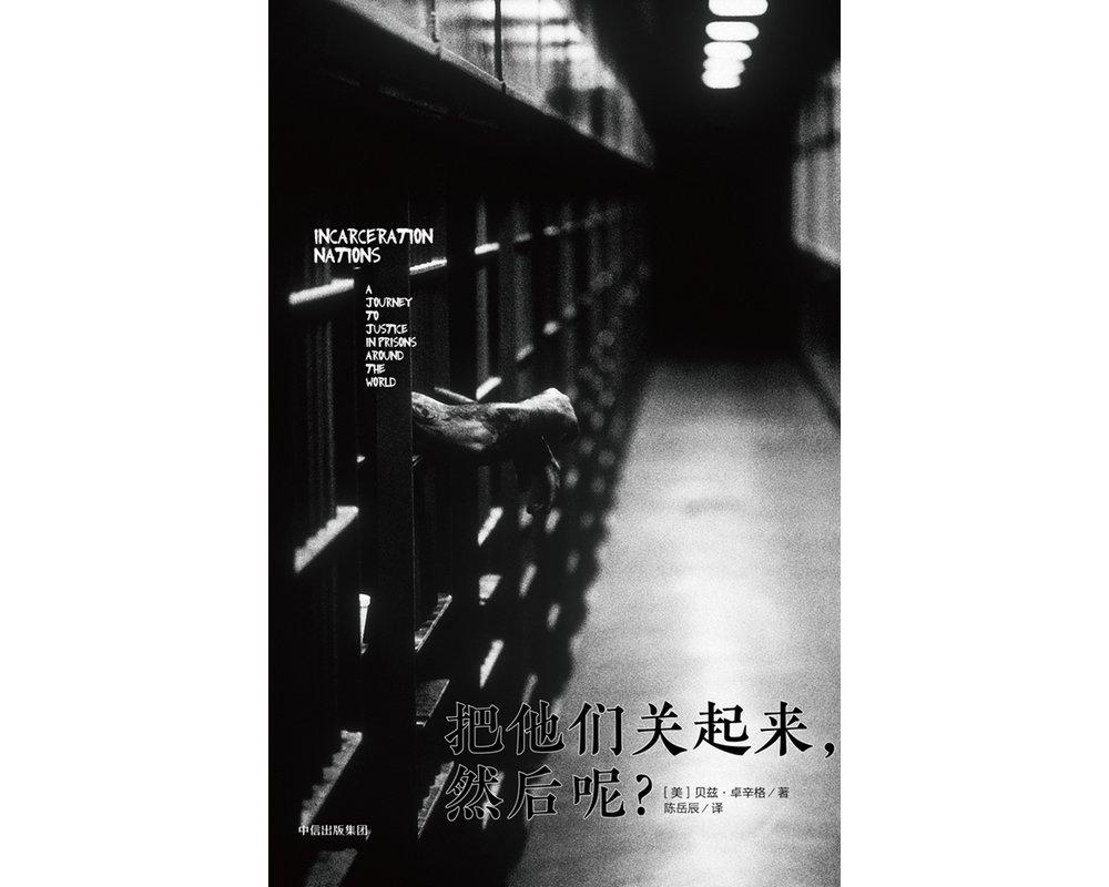 《把他们关起来,然后呢?》中文版封面