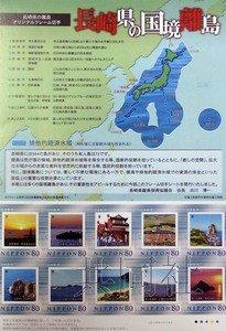 长崎推出邮票将钓鱼岛标为日本专属经济区(图)
