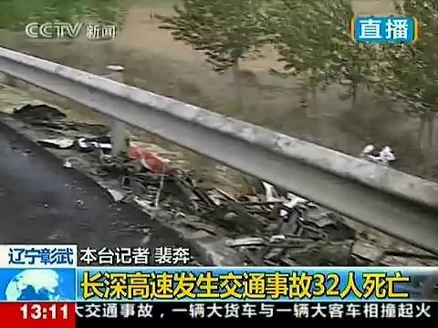 视频:辽宁高速车祸事故现场 柏油路面被烧焦