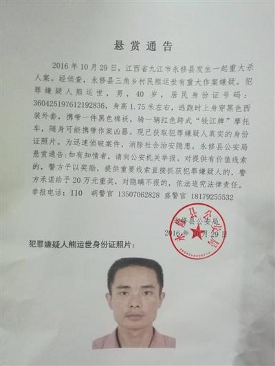 江西一男子当街杀警潜逃 警方悬赏20万缉凶