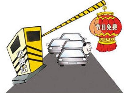 交通运输部:春节全国高速免费行不发卡直接过