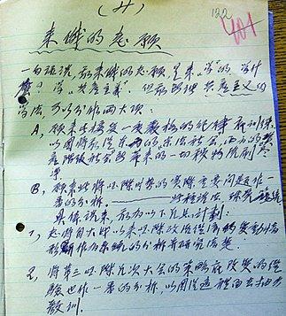 傅钟在中山大学学习期间的自我简介