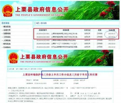 江西上栗环保局网站发表下月总结被指预知未来