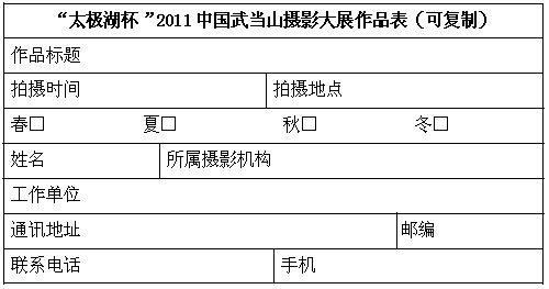 """""""太极湖杯""""2011中国武当山摄影大展征稿启事"""