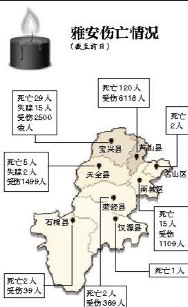 四川全省今日为地震遇难者默哀 8时2分笛声齐鸣