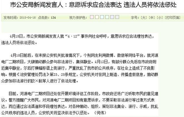 广东河源警方:多人煽动群众游行反对建电厂被处理