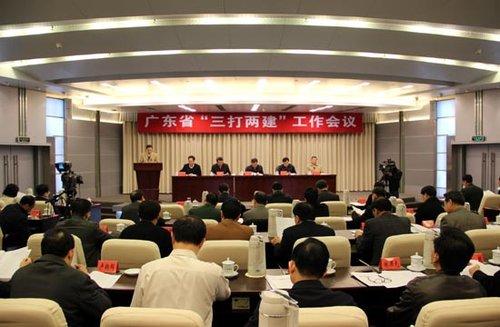 """广东省""""三打两建""""工作会议"""