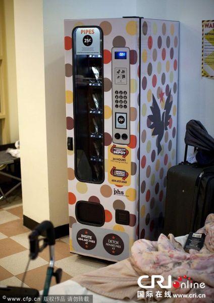 吸毒者资源中心的吸毒工具自动贩卖机