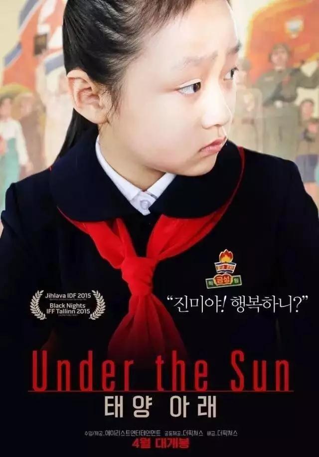 纪录片《太阳之下》海报。