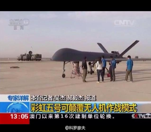 中国空军的攻击无人机由谁来操控