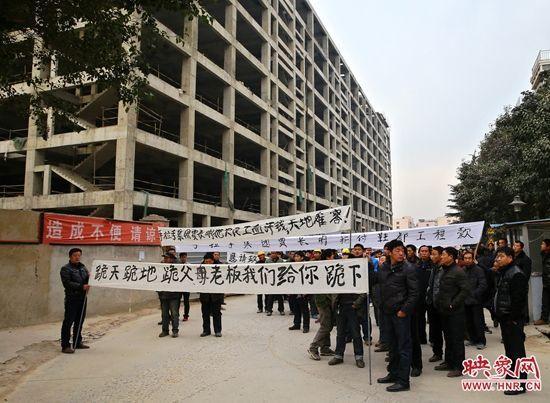 郑州百余民工下跪讨薪 发包方:造出工资表就发