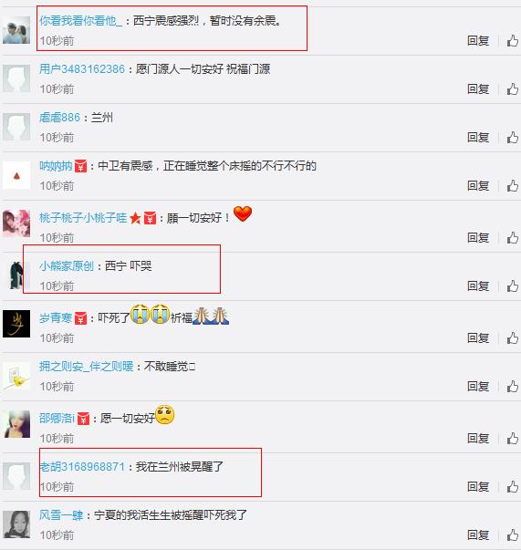 青海门源发生6.4级地震  网友:西宁兰州震感强烈