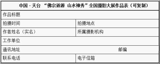 """中国·天台""""佛宗道源 山水神秀""""全国摄影大展"""