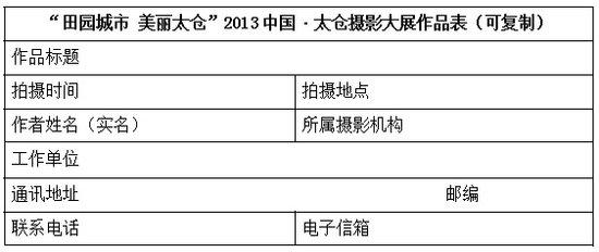 2013中国·太仓摄影大展征稿启事