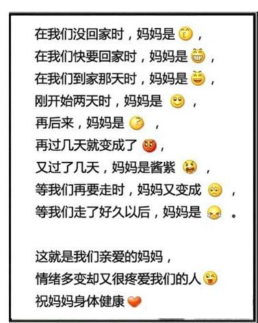 表情自创表情版网友文日记回应春节盼儿归妈号五月子女温情包20图片