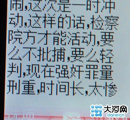 河南男子被控强奸女下属后拍裸照 获刑3年半