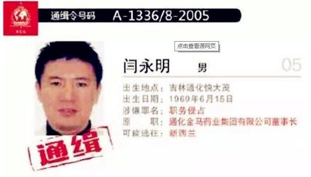 """外媒:""""中国伟哥之父""""闫永明将回中国接受调查"""