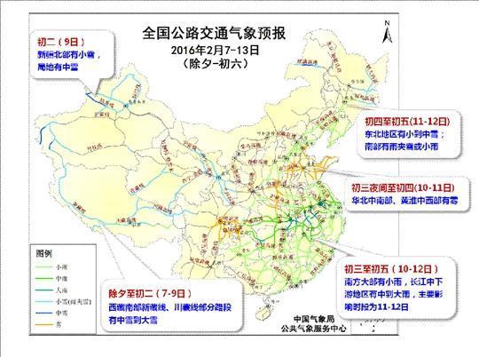 春节长假生活指南:无大范围寒潮 跨行转账停3天