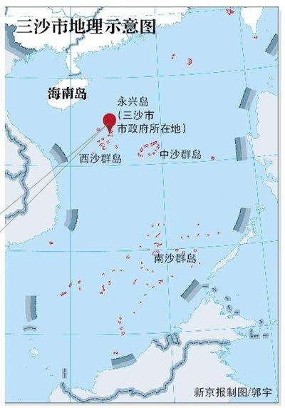 中国设三沙市管辖南海三群岛