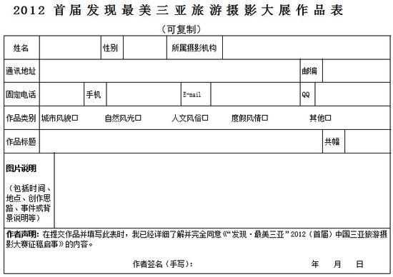 2012年首届中国三亚旅游摄影大展征稿启事