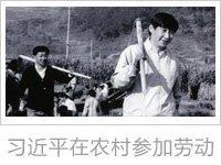 这是1988年,习近平在农村调研时参加劳动。