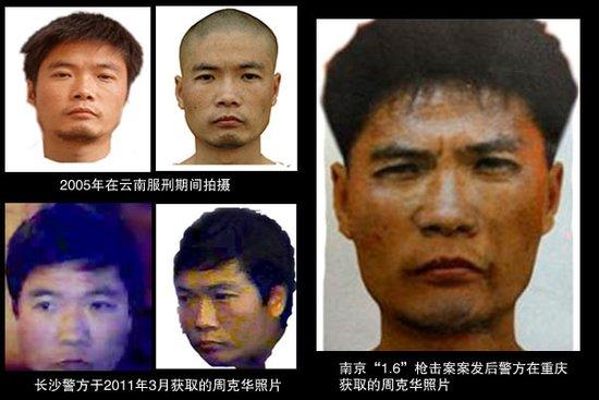 重庆上万军警搜捕周克华 凶犯曾到案发现场踩点