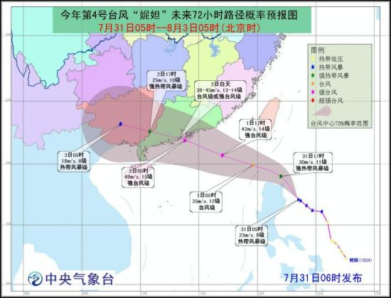 """中新网7月31日电  据中气候台网站音耗,中气候台31日清早6时持续颁布匹台风蓝色预缓急:估计台风""""妮妲""""8月1日早早进入南海正西北部洋面,并将于2日旦白天在广东方沿海登陆。"""