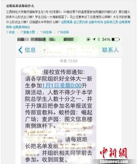 江西一高校组织元旦凌晨升旗遭疑称已有30年传统