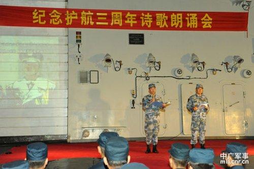 海军第十批护航编队表彰10名护航尖兵(图)