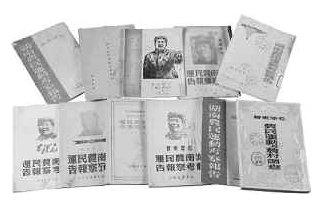 各种版本的《湖南农民运动考察报告》