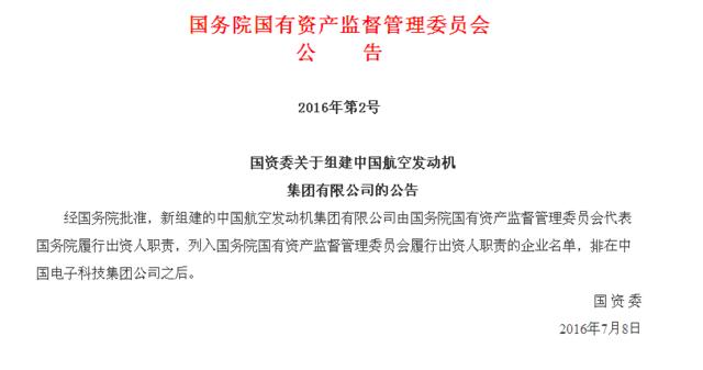 国资委宣布组建中国航空发动机集团有限公司