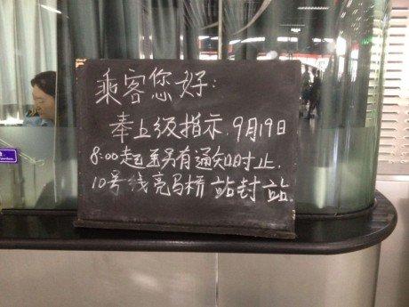 日本驻华大使馆附近地铁暂时关闭