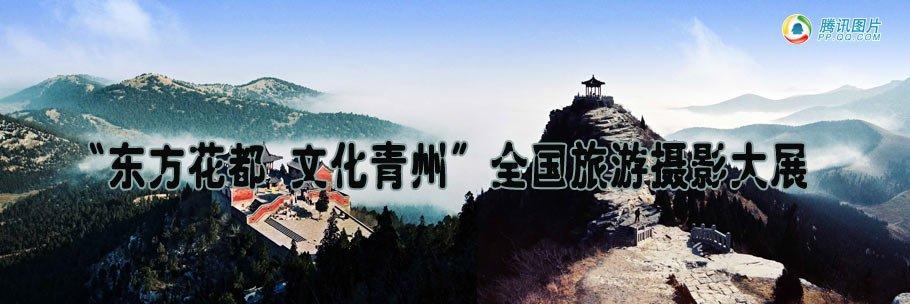 青州全国旅游摄影大展
