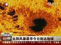 视频:太阳风暴最早今天抵达地球 卫星或受干扰
