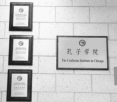 美国以签证为由要求孔子学院中国教师限期离境