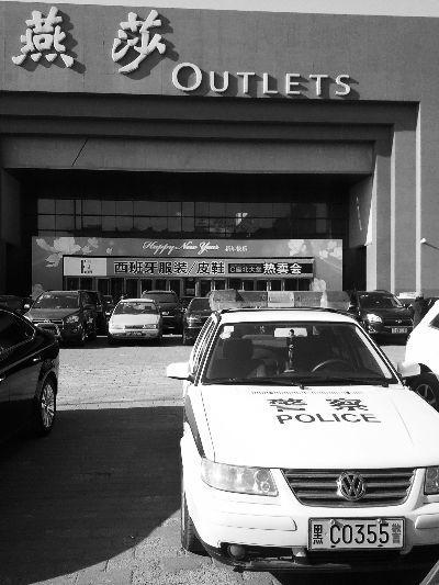 """车牌号为""""黑C0355警""""的警车,就停在燕莎奥特莱斯购物中心"""