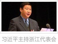 2006年1月16日,浙江省第十届人民代表大会第四次会议开幕,时任浙江省人大常委会主任习近平主持会议。