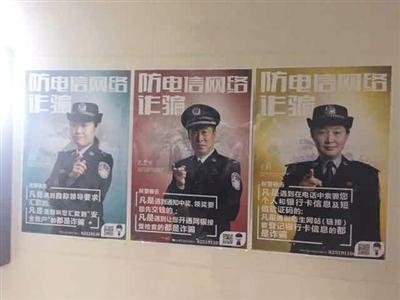 清华老师被电信诈骗1760万 事发小区贴多张防骗海报