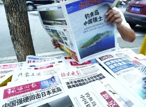 """中国六部门密集反击日本""""购岛""""举动"""