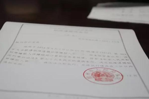 青岛篡改同学志愿考生因破坏计算机系统罪被批捕