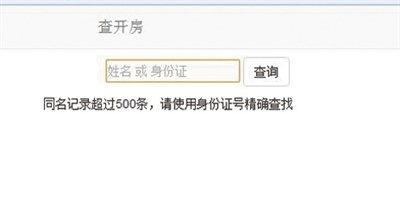 输姓名可查个人信息网站被封 曾能查开房信息