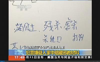 招远血案嫌犯拥三辆豪车 住所墙上有虐杀字样