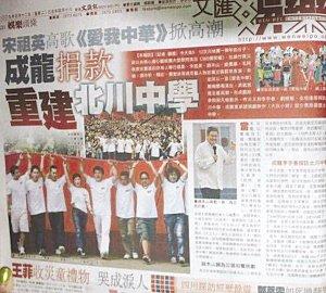 北川中学援建人员:成龙现在捐也没意义了
