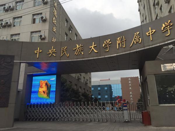 中央民大附中全国掐尖高考生 引北京家长质疑
