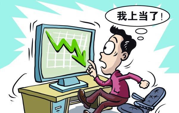 最新网络诈骗:投资理财诈骗